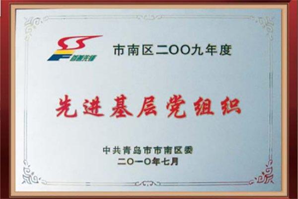 市南区2009年度先进基层组织