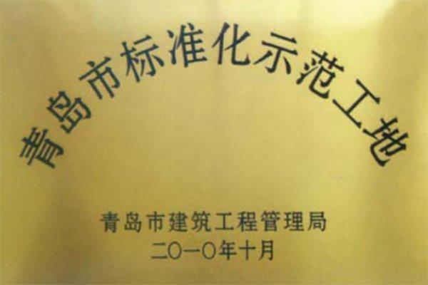 青岛市标准化示范工地