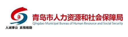 青岛市人力资源和社会保障局