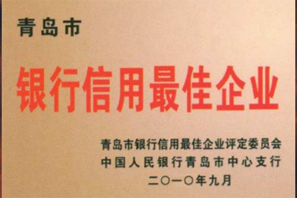 青岛市银行信用最佳企业