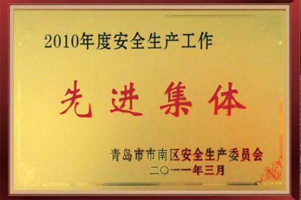 2010年度安全生产企业