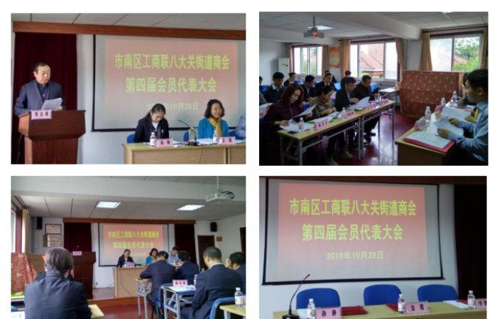 集团董事长张孝林被选举为市南区工商联 八大关街道第四届商会会长