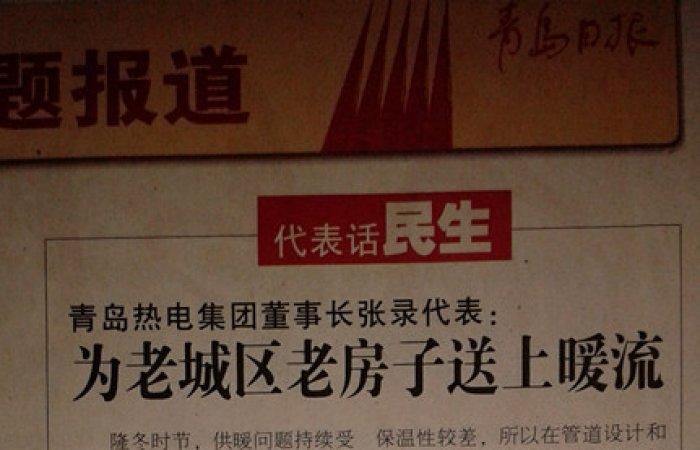 人大代表张晓林建议在青岛日报刊登