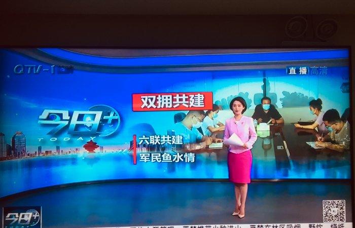 青岛电视台《今日+》播出 东方海纳集团拥军工作报道