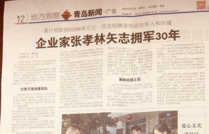 大众日报|《企业家张孝林失志拥军30年》
