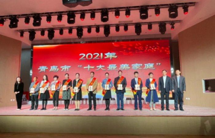 """集团公司董事长家庭被评为青岛市""""十大最美家庭"""""""